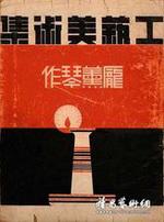 庞薰琹著《工艺美术集》