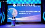 炫动常州,云游未来丨首届江苏游戏产业高质量发展论坛开幕,中国移动5G云游戏为产业发展助力
