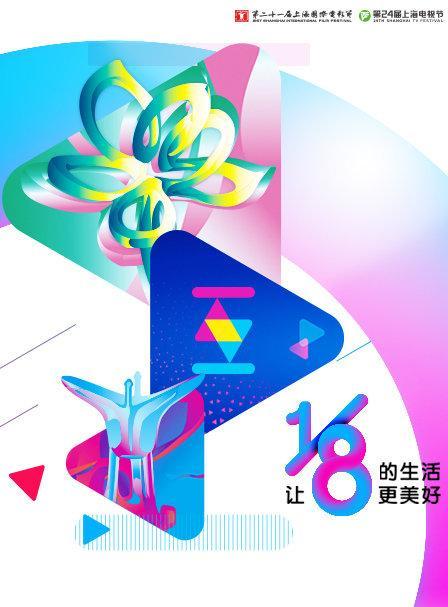 上海国际电影电视节 2018