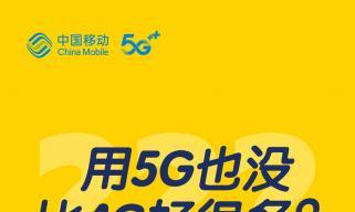 通讯Plus·5G全千兆 5G和4G区别不大,是真的吗?