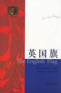 《英国旗》