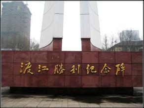 渡江胜利纪念碑