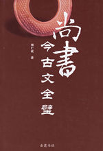 尚书·洪范