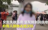 """22岁女教师失联17天后确认遇害,曾微信留言""""散散心回来努力上班"""""""