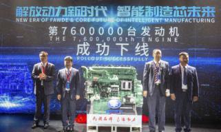 解放第760万台发动机成功下线