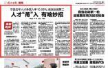 浙报关注丨宁波去年人才净流入率居全国第二 有啥妙招?