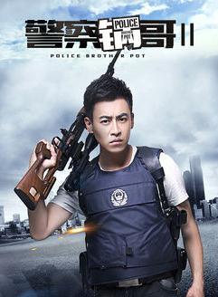 警察锅哥 第2季
