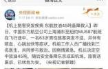 万米高空旅客突发疾病 中外三医生联手施救 一名是宁波医生