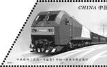 中欧班列特种邮票下月首发