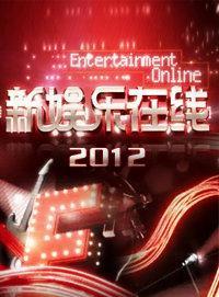 新娱乐在线 2012