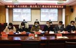 198家企业获5.98亿元新增贷款,泰州海陵政府搭平台促银企合作