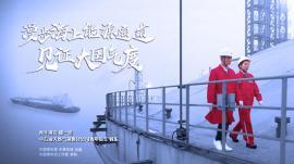 《中国青年说·风从海上来》重磅上线