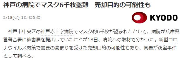 日本一家医院库存的6000个口罩被盗 警方加紧追查