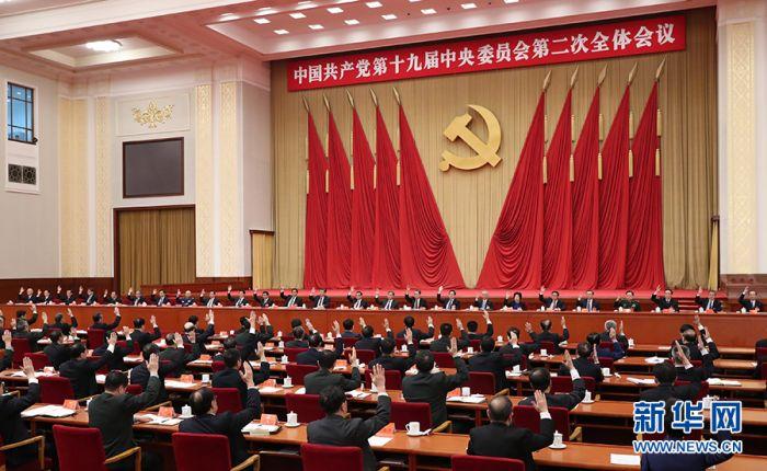 中国共产党第十九届中央委员会第二次全体会议,于2018年1月18日至19日在北京举行。中央政治局主持会议。