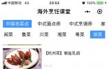 """看饿了!东坡肉江蟹生醉鱼干… 这个培训班出来的侨胞大厨专门满足""""中国胃""""!"""