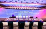 国双携AI+大数据产品矩阵 出席2018世界人工智能大会