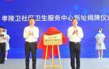 新型醫療設備、特色診療服務……南京孝陵衛社區衛生服務中心新址揭牌,新增住院床位58張