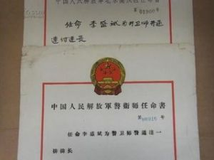 刘辉山任命书