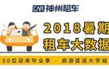 神州租车发布2018暑期大数据:首批00后开启毕业游