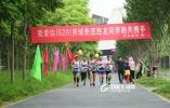 """连续奔跑24小时 义乌600余名跑友用这种方式跑进""""5·20"""""""