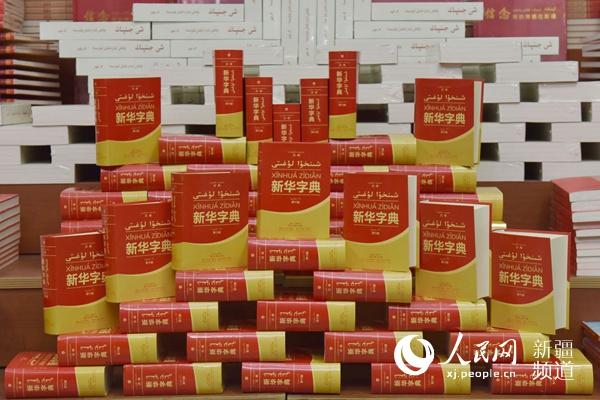 新版《汉维新华字典》正式出版发行
