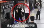 8岁女孩手指被夹,地铁紧急停车3分钟