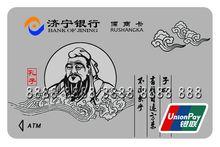 济宁银行儒商卡