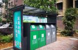 鹿城南郊街道:率先交出今年首份垃圾分类高标准创建成绩单