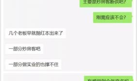 """""""做实业撑不住了""""卖房?探寻深圳楼市""""断供潮""""真相"""