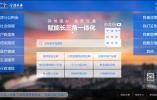 宁波、杭州、湖州民生事项异地自助通办 附服务清单