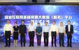 CNNIC召开国家互联网基础资源大数据平台启动