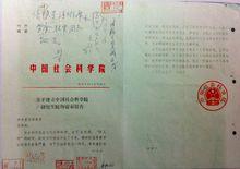 关于建立中国社会科学院研究生院的请示报告