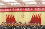 高水平推进省域治理现代化 省委十四届六次全会召开
