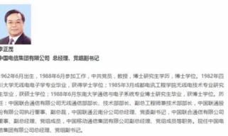 三大运营商交叉换人 原中国移动副总裁李正茂转任中国电信总经理