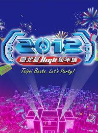 台北跨年晚会 2012