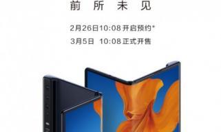 华为MateXs 2月26日开启预售 同步将公布国内售价