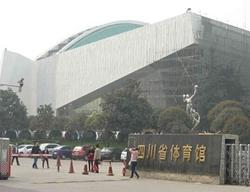 四川省体育馆