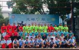用足球共叙情谊 金华八中举行首届校友足球赛