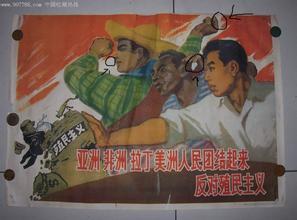 反对殖民主义