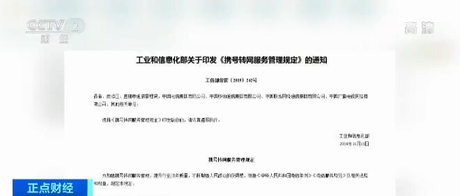 《携号转网服务管理规定》12月1日起施行 禁止电信企业9类行为