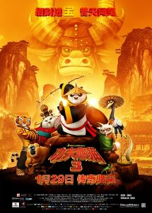 《功夫熊猫3》