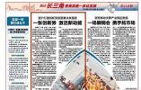 长三角高层论坛今启幕 浙江日报关注德清跨省创新劵