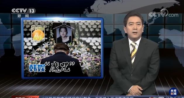 """央视揭秘韩国娱乐圈""""自杀魔咒"""",艺人被压榨欺凌或成主因"""
