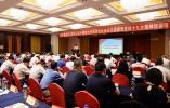 恒天集团学习贯彻习近平新时代中国特色社会主义思想和党的十九大精神培训班开班