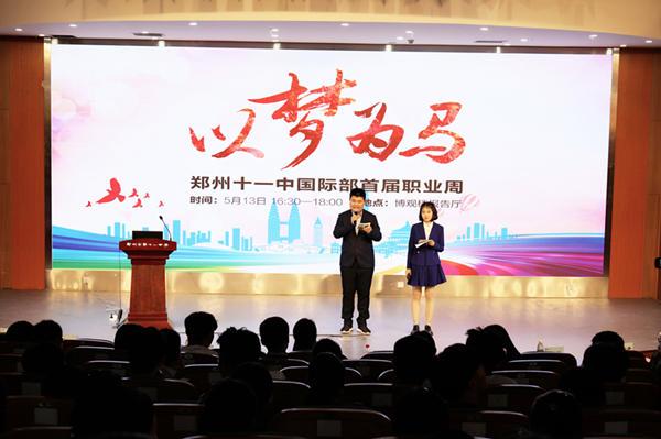 以梦为马 不负韶华 郑州11中举办职业周活动