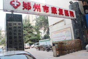 郑州市康复医院