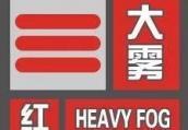 春节天气  江苏气象台发布大雾红色预警,今天最高气温窜到16℃,冷空气也在来拜年的路上了!