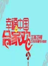 江苏卫视春节联欢晚会 2015