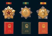 独立自由勋章