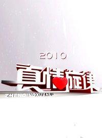 真情旋律 2010